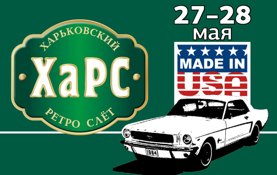 Харьковский Ретро Слет 2017
