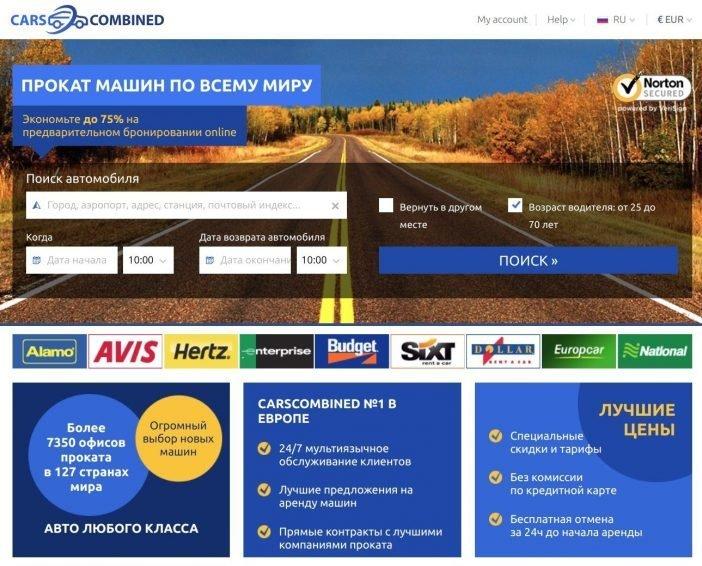 Скриншот одного из сайтов по услугам автопроката