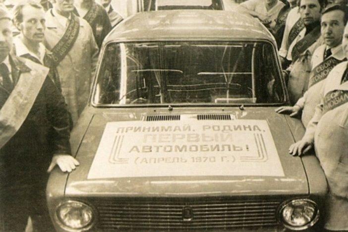 Принимай Родина. Первый автомобиль! 1970 год.